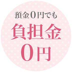 預金0円でも負担金0円